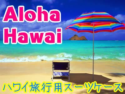hawai_eye
