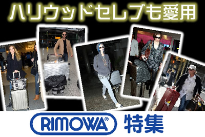 rimowa_star_s