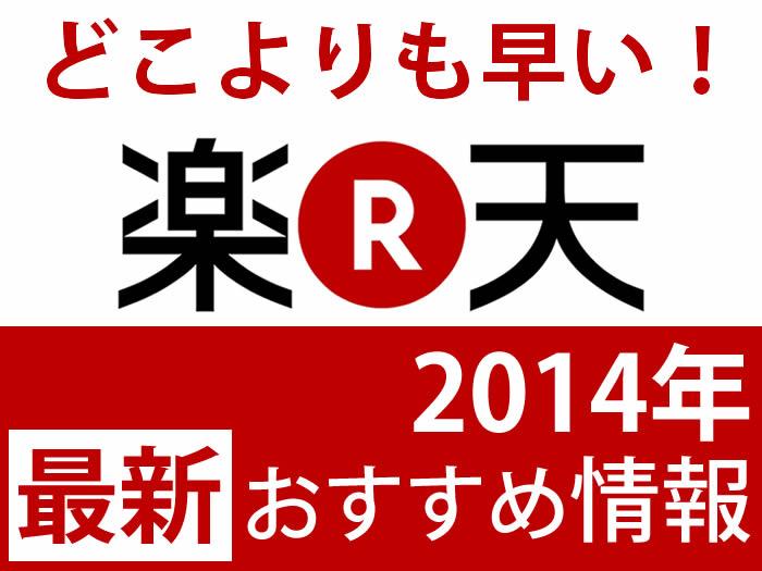 2014rakuten_master