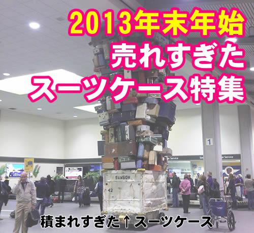suitcaseranking_2013