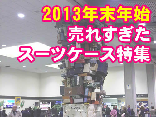 suitcaseranking_2013_uresugi