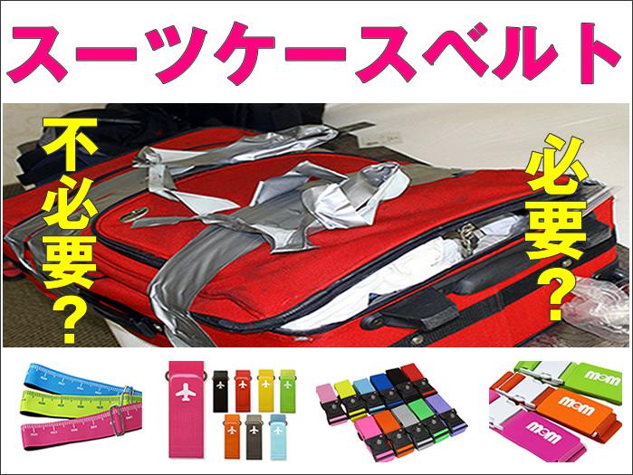 suitcase_belt_3