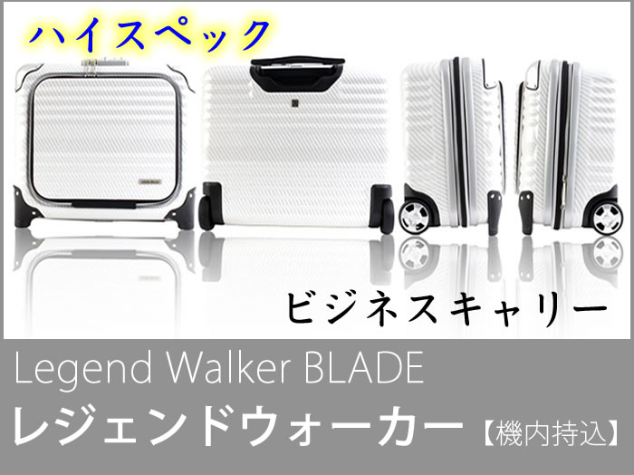 LegendWalker BLADE