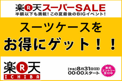 rakutensupersale_eye_s