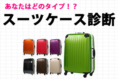 suitcase_shindan_s