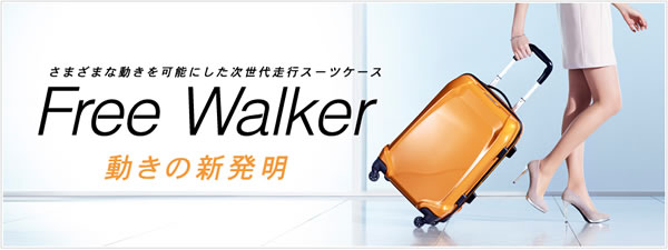 suitcase_freewalker1