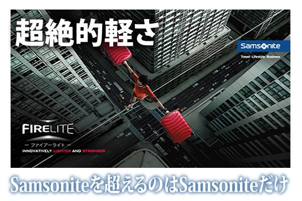 Samsonite_firelite