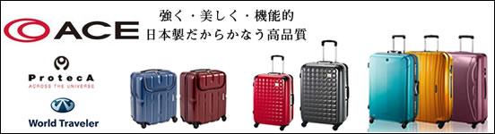 suitcase_ace