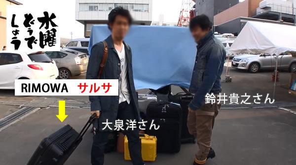suitcase_doudeshow_1