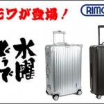 suitcase_doudeshow_eye