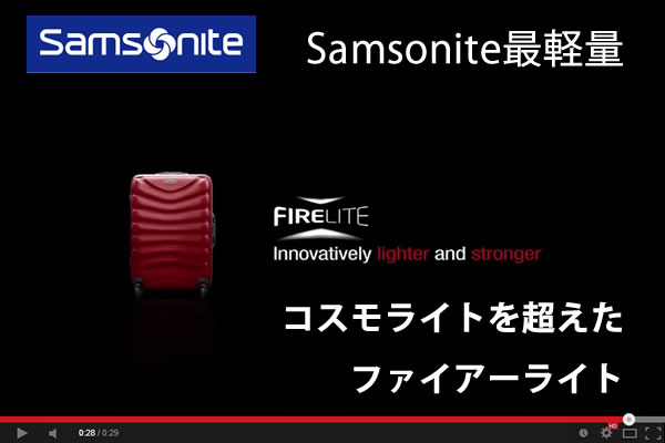 suitcase_samsonite_firelite_eye