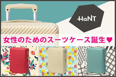 suitcase_ace_hant_eye