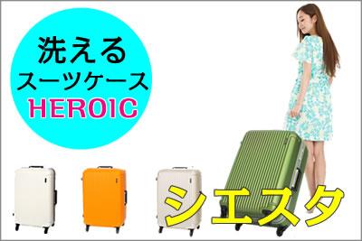 suitcase_siesta_s