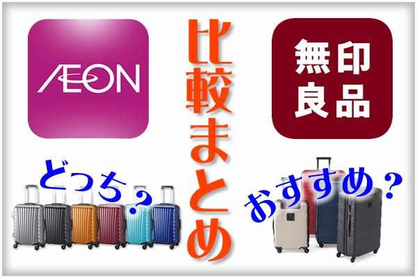 aeon_muji