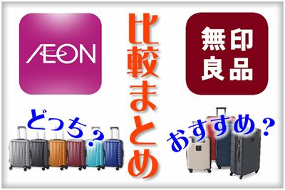 aeon_muji_s