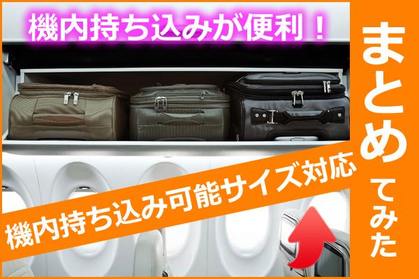 kinai_suitcase