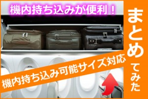 kinai_suitcase_s