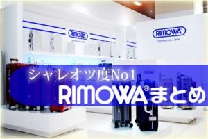 rimowa_matome_1_s