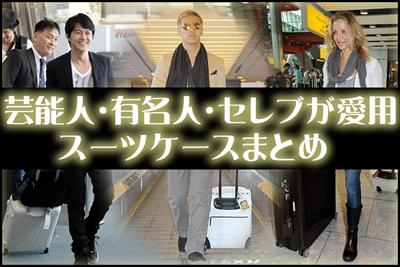 suitcase_geinoujin_s