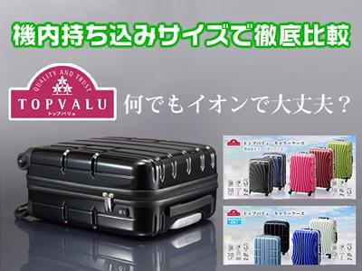 TOPVALU_logo_s