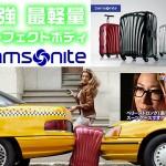 cosmolite_perfect_s