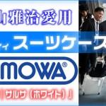 suitcase_fukuyama_s