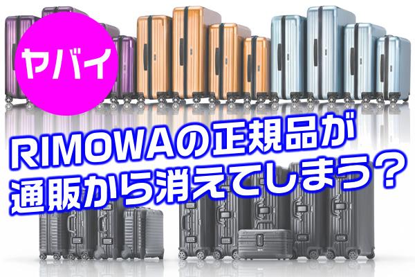 rimowa_2014_last