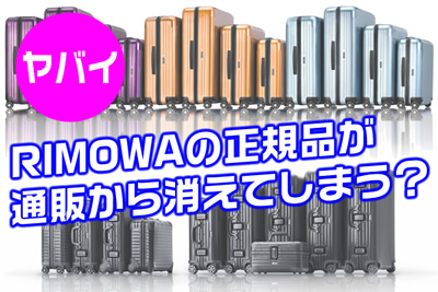 rimowa_2014_last_s