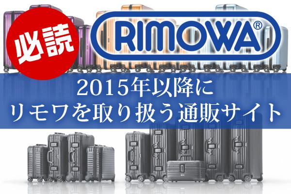 2015_rimowa