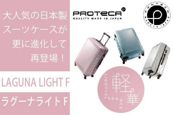 suitcase_lagunalightf