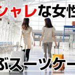 オシャレな女性に選んで欲しい♡可愛いスーツケースおすすめ特集