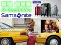 Cosmoliteコスモライト│サムソナイト史上最強&最軽量スーツケース
