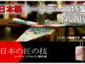エース社以外にもある日本のスーツケースメーカー!